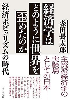[森田 長太郎]の経済学はどのように世界を歪めたのか――経済ポピュリズムの時代