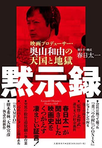 黙示録 映画プロデューサー・奥山和由の天国と地獄の詳細を見る