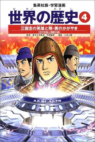 学習漫画 世界の歴史 4 三国志の英雄と隋・唐のかがやき 古代中国と朝鮮半島