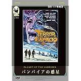 バンパイアの惑星 [DVD]