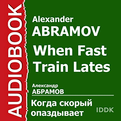 When Fast Train Lates [Russian Edition] audiobook cover art