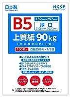 【厚口】 上質紙 90キロ 国産(日本製紙 NPI上質) (B5 100枚)