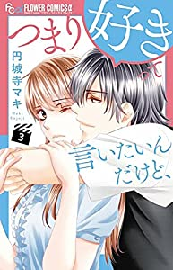 Agent of my Heart! Edition simple Tome 3
