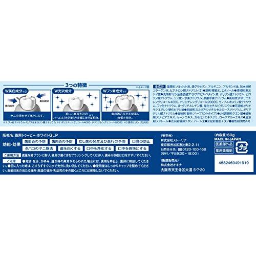 ネイチャーラボ『トゥービー・ホワイトクリーンステイン薬用デンタルジェルプレミアム』