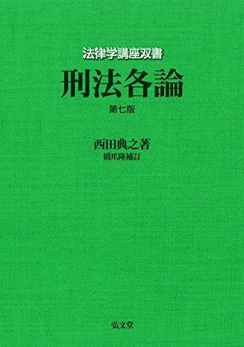 刑法各論 <第7版> (法律学講座双書)