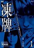 凍牌~裏レート麻雀闘牌録~ Vol.1[DVD]