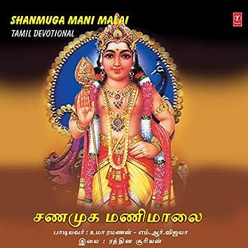 Shanmuga Mani Malai
