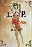 王の眼〈第1巻〉 (文芸シリーズ)