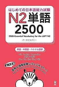 はじめての日本語能力試験単語 2巻 表紙画像