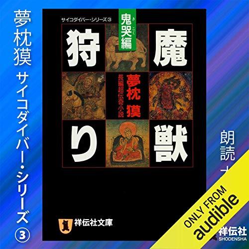 『サイコダイバーシリーズ3・魔獣狩り<鬼哭編>』のカバーアート