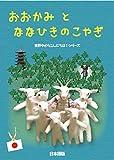 世界中からこんにちは!シリーズ おおかみ と ななひきの こやぎ 日本語版 Hello from around the World!
