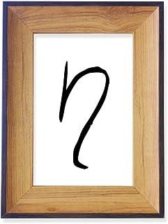 ギリシャ語アルファベットのη黒いシルエット フォトフレーム、デスクトップ、木製