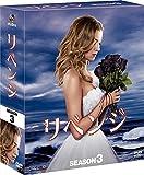 リベンジ シーズン3 コンパクトBOX[DVD]