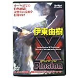 【DVD】地球丸 X-Plosion/エクスプロージョン 伊東由樹
