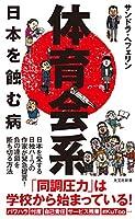 体育会系~日本を蝕む病~ (光文社新書)