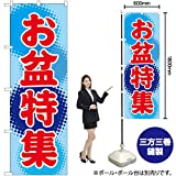 【受注生産品】GNB-2343 お盆特集のぼり [オフィス用品] [オフィス用品] [オフィス用品]