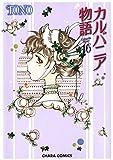 カルバニア物語(16) (Charaコミックス)