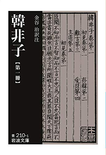 韓非子 第一冊 (岩波文庫)