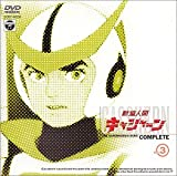 新造人間キャシャーン VOL.3[DVD]