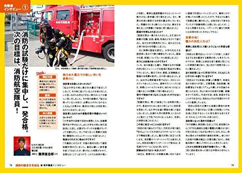 イカロス出版『消防官になる本2020-2021』