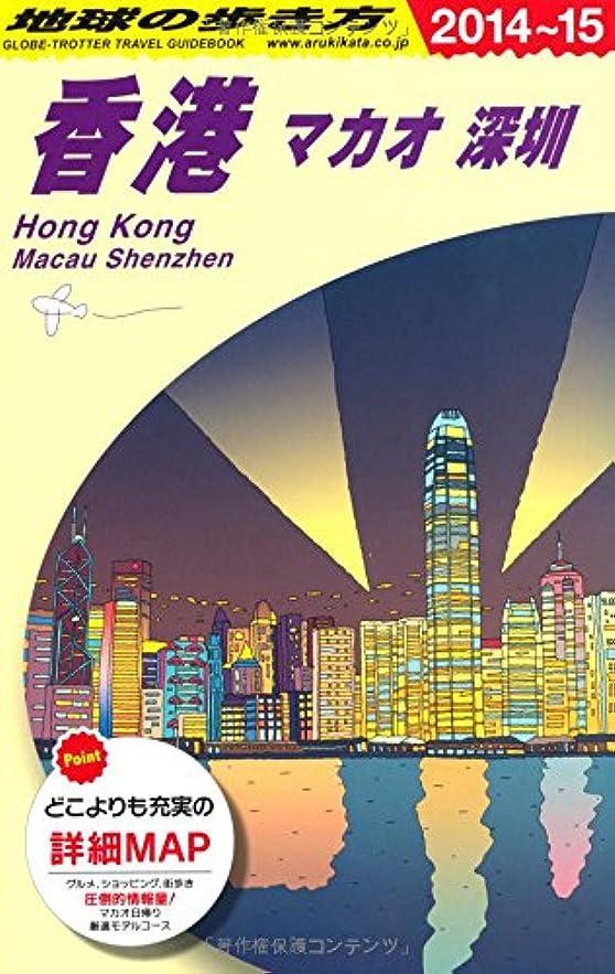 確認リラックス防水D09 地球の歩き方 香港 マカオ 深圳 2014~2015