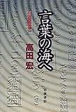 言葉の海へ (同時代ライブラリー (341))