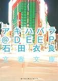 アキハバラ@DEEP (文春文庫)