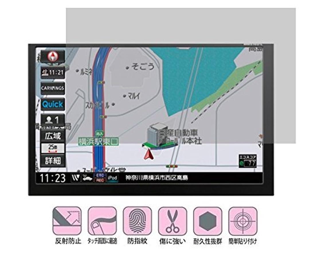 ジレンマ降雨観客【8インチ】ニッサン(NISSAN)MM518D-L/MM517D-L/MM516D-L 車種専用(エルグランド、エクストレイル)8インチディスプレイモデル用 反射、指紋、キズ防止 抗菌 目を保護 気泡ゼロ カーナビ液晶保護フィルム (174mmx104mm) 機種対応