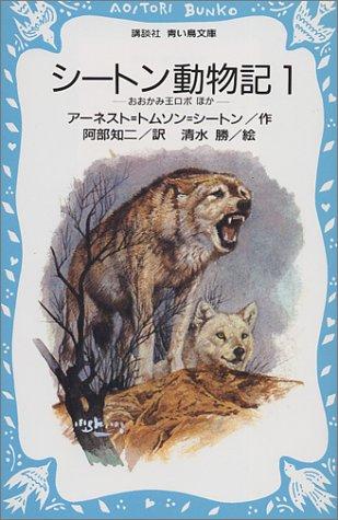 シートン動物記 (1) おおかみ王ロボ ほか (講談社青い鳥文庫)の詳細を見る