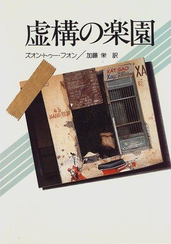 虚構の楽園 (現代アジアの女性作家秀作シリーズ)の詳細を見る