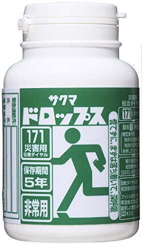 サクマ製菓 防災用プラボトルドロップス 140g×10個