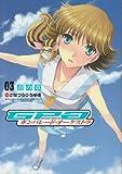 ガンパレード・オーケストラ 03 (電撃コミックス)