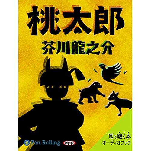 『芥川龍之介の桃太郎』のカバーアート