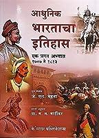 Adhunik Bharatacha Itihaas - Ek Pragat Abhyaas 1707 Te 1813