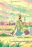夕凪の街桜の国 / こうの 史代 のシリーズ情報を見る