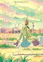 夕凪の街 桜の国 表紙