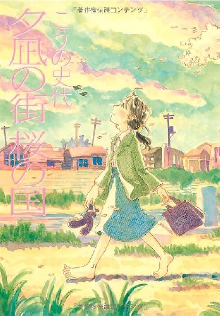 説明反逆ほかに夕凪の街 桜の国 (アクションコミックス)