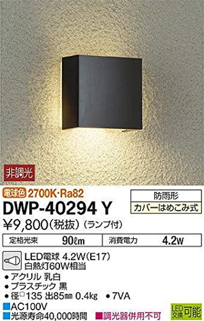 床やる勧告大光電機(DAIKO) LEDアウトドアライト (ランプ付) LED電球 4.2W(E17) 電球色 2700K DWP-40294Y