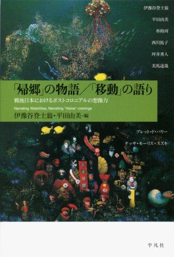 「帰郷」の物語/「移動」の語り: 戦後日本におけるポストコロニアルの想像力