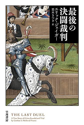 最後の決闘裁判 (ハヤカワ文庫 NF 579)