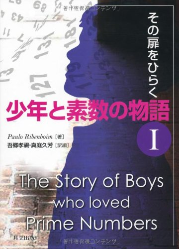 少年と素数の物語 I -その扉をひらく-