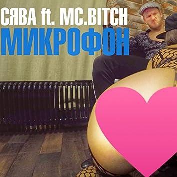 Микрофон (feat. MC Bitch)