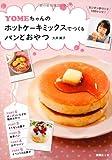 YOMEちゃんのホットケーキミックスでつくるパンとおやつ (別冊ESSE)