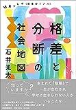 格差と分断の社会地図 16歳からの〈日本のリアル〉