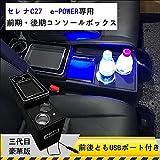 セレナ e-power 専用 コンソールボックス コンソール スマートコンソールボックス 車 収納 カー用品 日産セレナ c27 前期 後期 NISSAN SERENA e-POWER