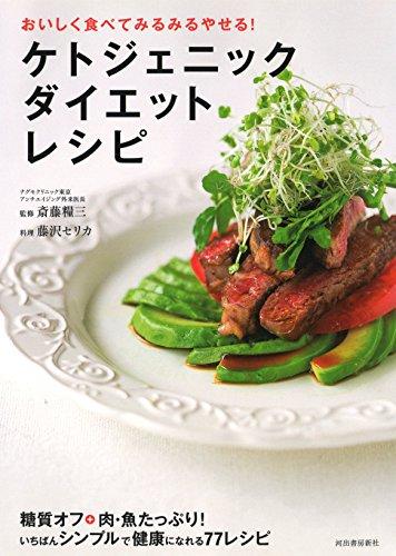 河出書房新社『ケトジェニックダイエットレシピ』