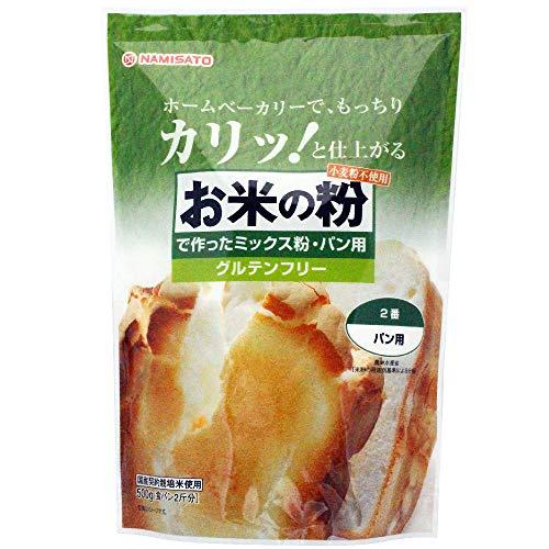 波里 お米の粉で作ったミックス粉 パン用 500g×20袋 グルテンフリー 業務用 ケース販売