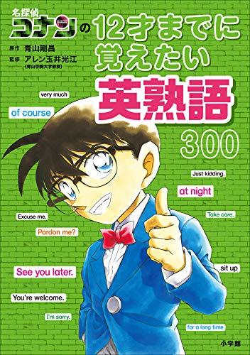 名探偵コナンの12才までに覚えたい英熟語300 (名探偵コナンと学べるシリーズ)