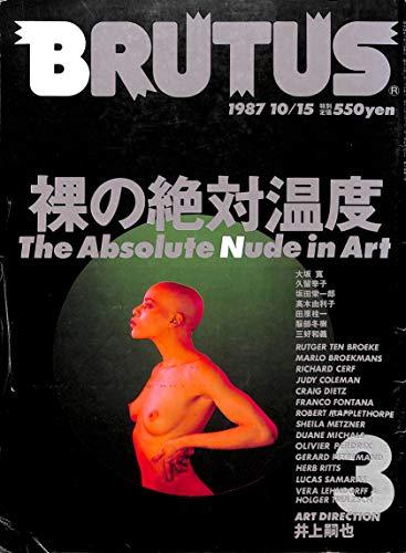 BRUTUS (ブルータス) 1987年 10月15日号 裸の絶対温度