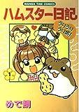 ハムスター日記―うりうりうり坊! (1) (Manga time comics)